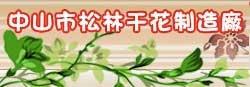 中山市南区松林干花厂