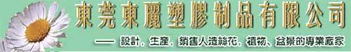 東莞東麗塑膠製品有限公司
