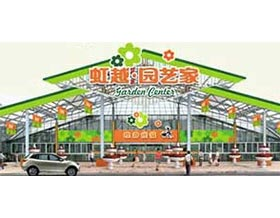 浙江虹越花卉股份有限公司