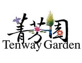 菁芳園 Tenway Garden