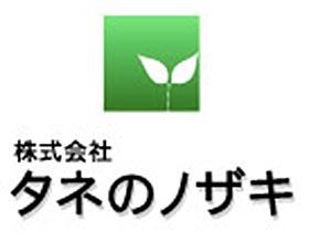 野崎有限公司 株式会社タネのノザキは