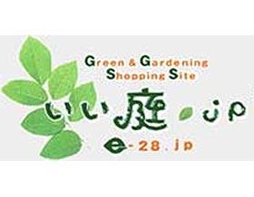 绿色园艺商店, いい庭五日市温室店