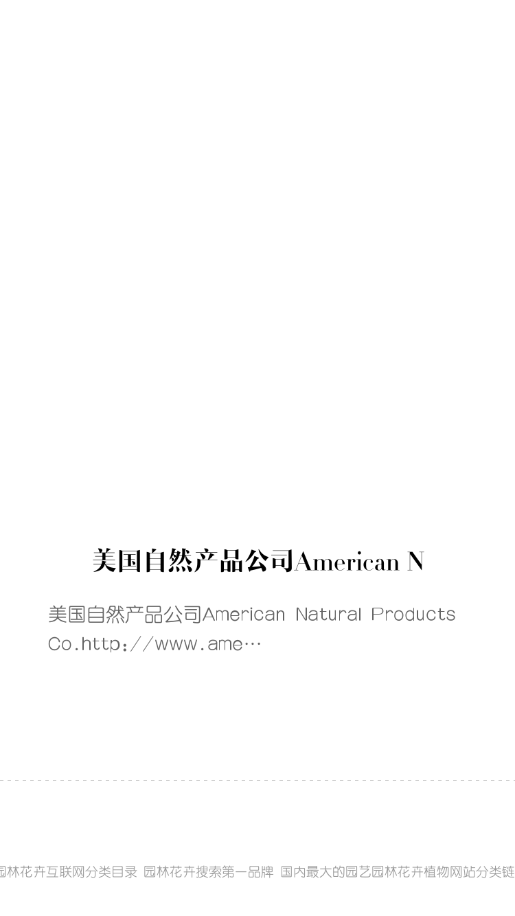 美国自然产品公司 American Natural Products bigger封面