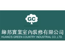 绿邦实业室内装修有限公司