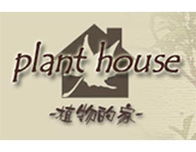 植物的家, Plant House