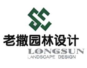 大连老撒园林环境设计有限公司