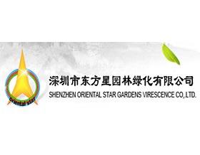 深圳市东方星园林绿化有限公司