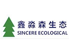 深圳市鑫淼森生态环境建设有限公司