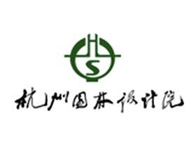 杭州园林设计院股份有限公司
