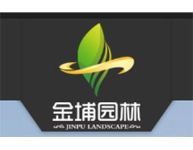 金埔园林股份有限公司