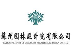 苏州园林设计院有限公司