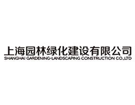 上海园林绿化建设有限公司