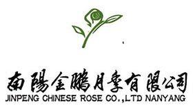 南阳金鹏月季有限公司 JINPENG CHINESE ROSE CO.LTD NANYANG