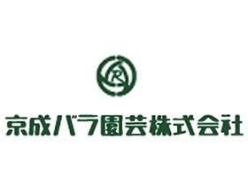 日本京成玫瑰园艺有限公司 ,Keisei Rose Nurseries