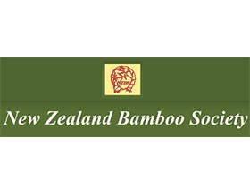 新西兰竹子协会 New Zealand Bamboo Society