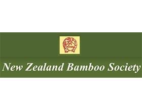 新西兰竹子协会 New Zealand Bamboo Society
