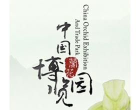 中国兰花博览园, China Orchid Exhibition and Trade Park