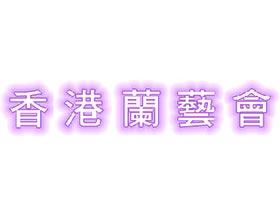 香港兰艺汇 Hong Kong Artistic Orchid Association
