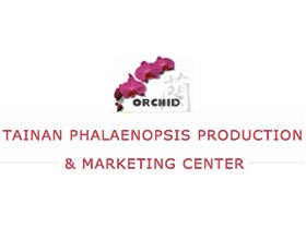 台南蝴蝶兰产销中心, TAINAN PHALAENOPSIS PRODUCTION & MARKETING CENTER