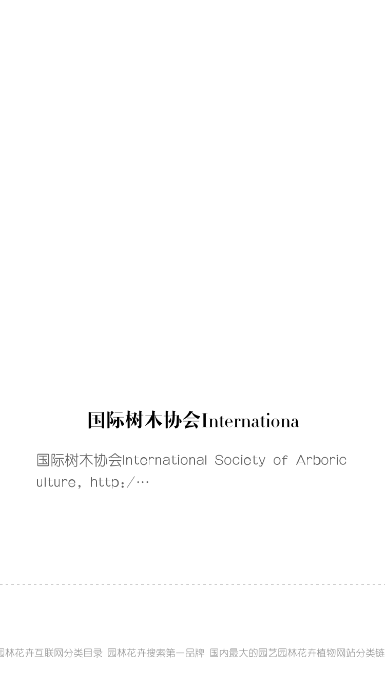 国际树木协会International Society of Arboriculture bigger封面
