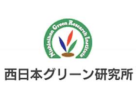 西日本绿色研究所 ,西日本グリーン研究所
