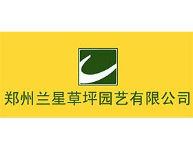 郑州兰星草坪园艺有限公司