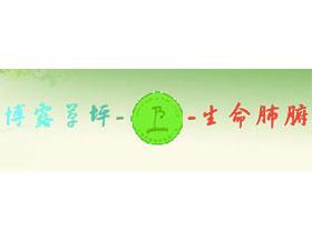 上海博露农业有限公司
