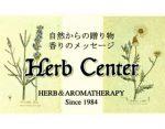 香草中心 ,Herb Center