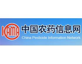 中国农药信息网 China Pesticide Information Network