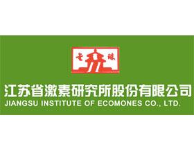 江苏省激素研究所有限公司, Jiangsu Institute of Ecomones Co., Ltd.