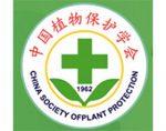 中国植物保护学会 ,China Society of Plant Protection