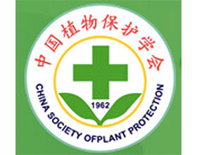 中国植物保护学会 China Society of Plant Protection