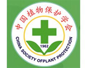 中国植物保护学会 China Society of Plant Protection