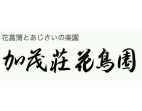 日本加茂庄花鸟园