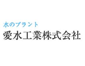 日本爱水工业株式会社