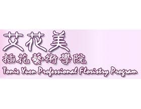 香港艾花美插花藝術學院