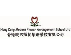 香港現代插花藝術學校