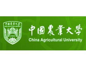 中国农业大学, CHINA AGRICULTURAL UNIVERSITY