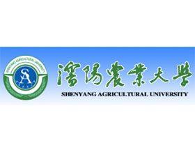 沈阳农业大学 SHENYANG AGRICULTURAL UNIVERSITY
