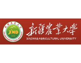 新疆农业大学, XINJIANG AGRICULTURAL UNIVERSITY