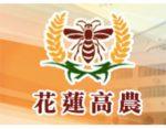 國立花蓮高級農業職業學校 ,National Hualien Agricultural Senior High School