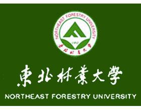 东北林业大学 ,NORTHEAST FORESTRY UNIVERSITY