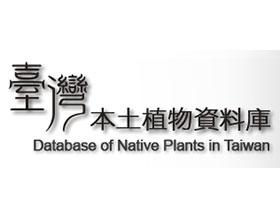 台湾本土植物资料库, Database of Native Plants in Taiwan