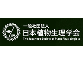 日本植物生理学会 ,The Japanese Society of Plant Physiologists