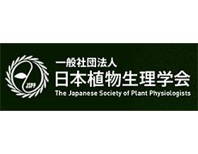 日本植物生理学会 The Japanese Society of Plant Physiologists