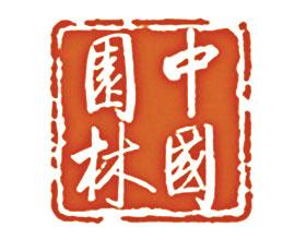 中国园林杂志 Chinese Landscape Architecture