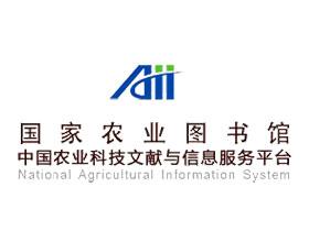 国家农业图书馆(中国农业科技文献与信息服务平台)NATIONAL AGRICULTURAL INFORMATION SYSTEM