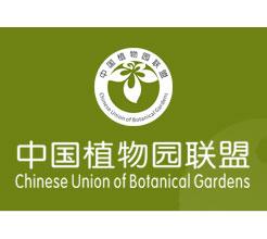 中国植物园联盟 Chinese Union of Botanical Gardens