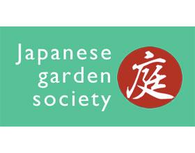 英国日本花园协会 Japanese garden society