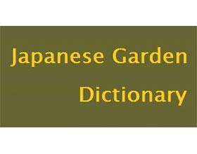 日本花园词典 Japanese Garden Dictionary